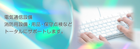 宮崎総合通信システム
